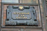 Суд Москвы оштрафовал украинскую компанию на миллиард рублей