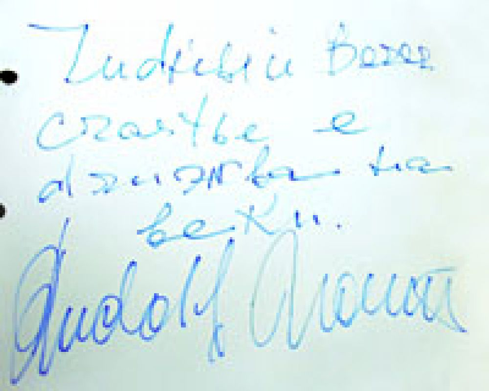 Автограф Нуриева, оставленный казанской семье Антроповых.
