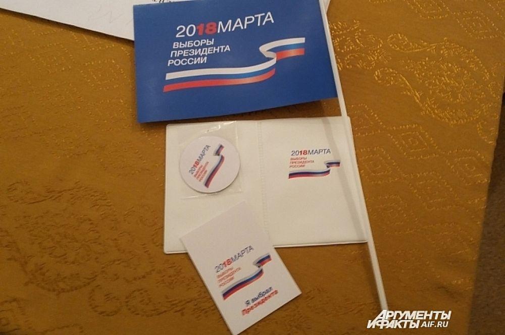 Для 18-летних избирателей в Перми приготовили подарки: обложка на паспорт, магнит, календарик и флажок.