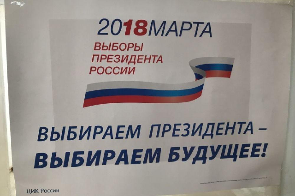 Выбранный сегодня президент РФ будет руководить страной 6 лет.
