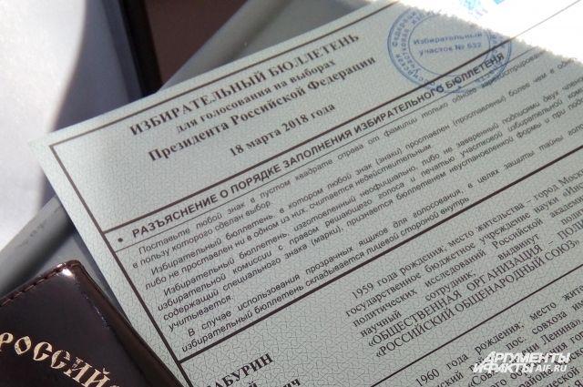 К 15.00 в Калининградской области проголосовало почти 45 % избирателей.