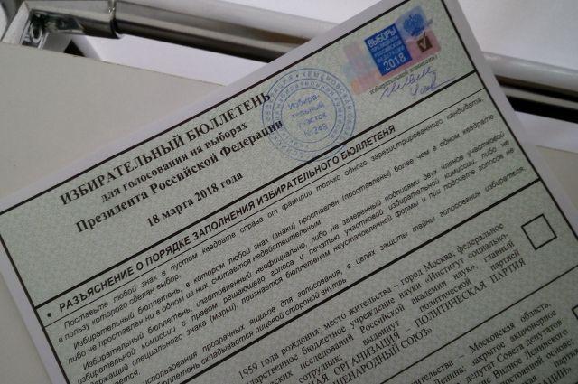 На двух участках в Кузбассе аннулированы данные голосования.