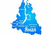 Россию традиционно на Арктических играх представляет Ямал.