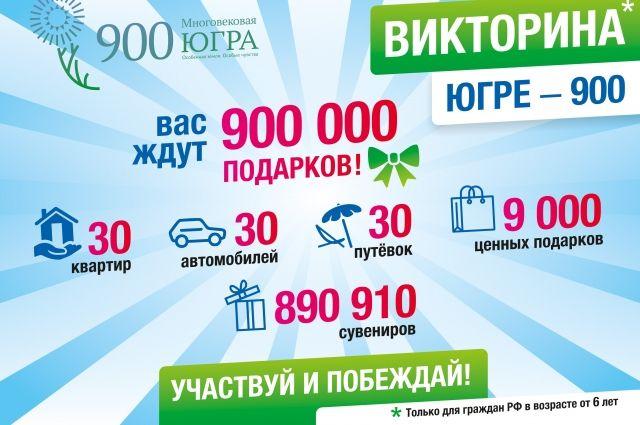 Счастливчиков объявят одновременно на пяти площадках в Ханты-Мансийске.