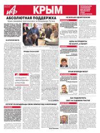 АиФ-Крым №12