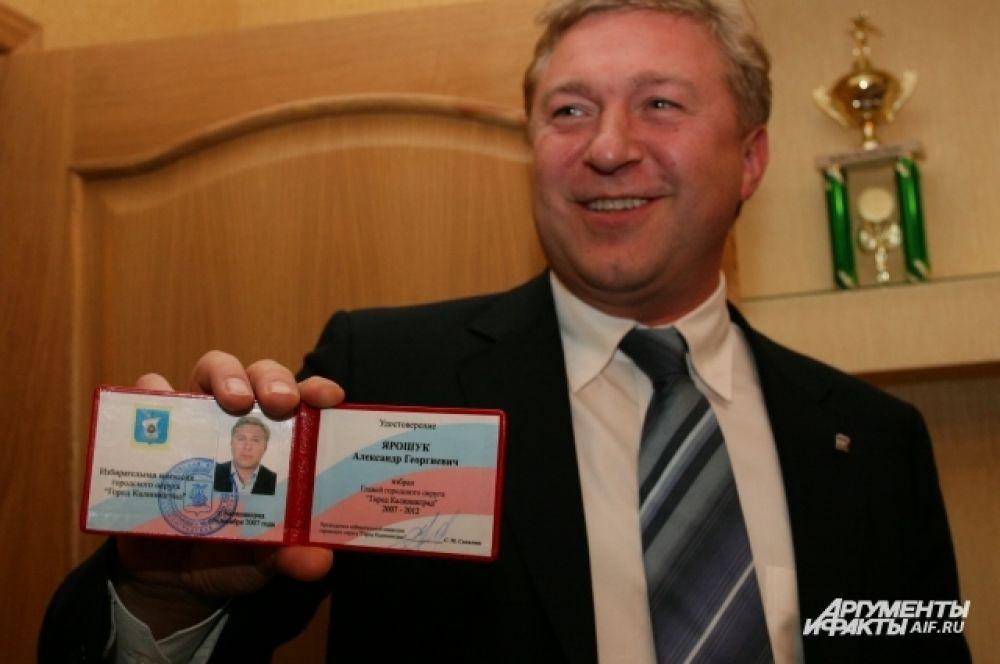 2007 год. Александр Ярошук впервые стал главой Калининграда.