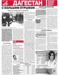 АиФ-Дагестан С большим отрывом