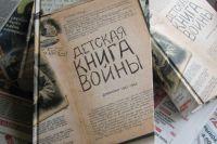 """""""Детская книга войны"""" - редкое издание АиФ"""