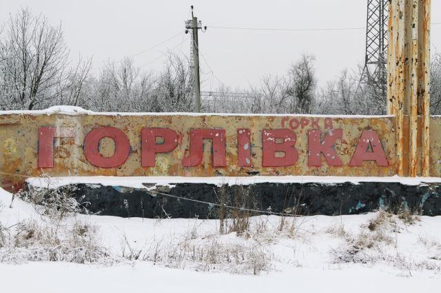 В ДНР заявили об обстреле украинскими силовиками окраин Горловки