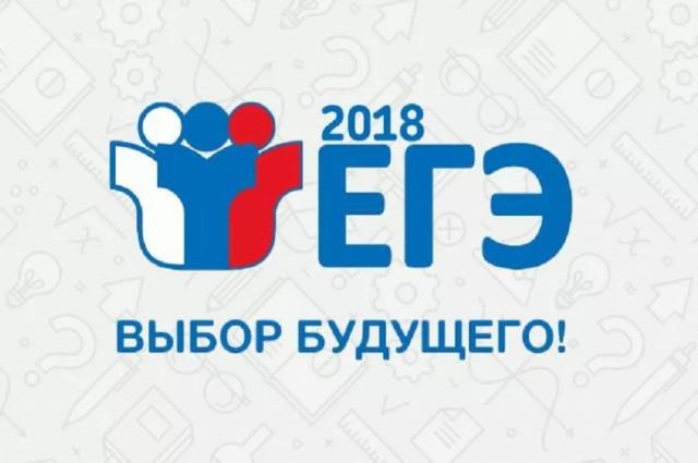 ЕГЭ порусскому языку вдосрочный период напишут неменее 20 тыс. человек