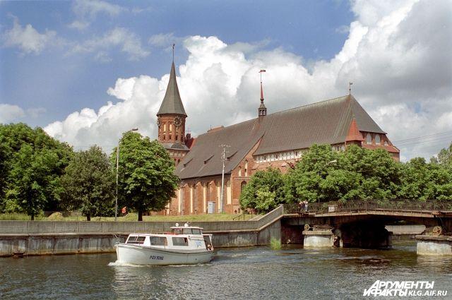 Небольшой островок, образованный рукавами реки Преголя в Калининграде, носит имя Иммануила Канта, основателя и одного из самых ярких представителей немецкой классической философии.  Именно здесь, у стен Кафедрального собора, расположена могила мыслителя.