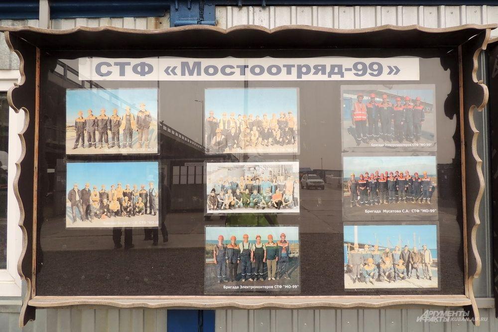 Фото строителей СТФ «Мостоотряд-99».