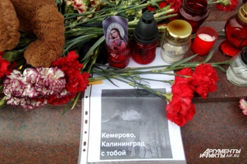 Акция памяти в Калининграде.