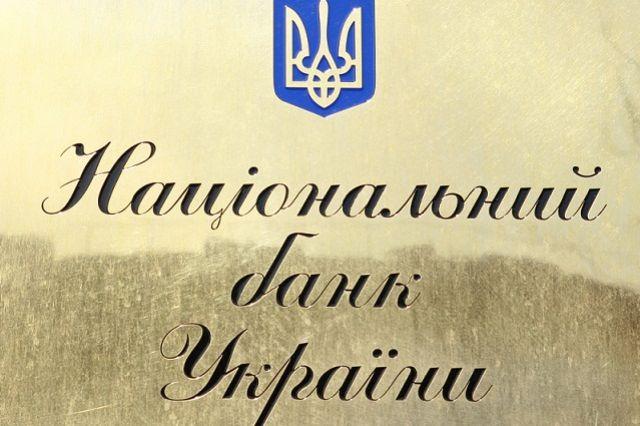 ВСимферополе бывшее строение Нацбанка Украины хотят передать всобственность Центробанка РФ