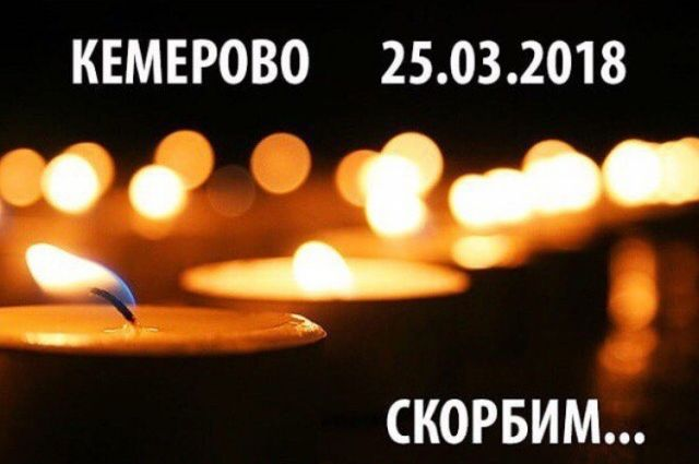ВУфе почтили память жертв страшной трагедии вКемерово