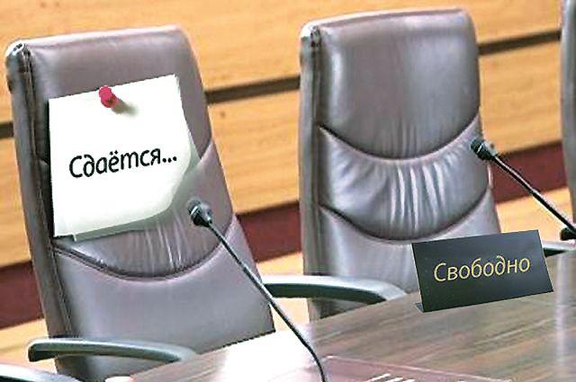 В городской думе освободились три депутатских кресла.