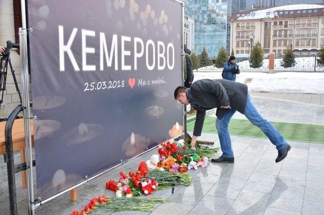 ВКазани прошла траурная акция впамять опогибших вКемерово