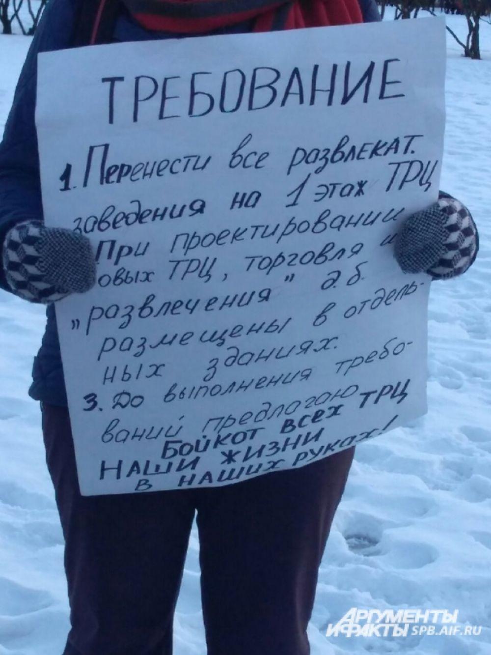 Петербуржцы обеспокоены обеспечением безопасности в ТРЦ.