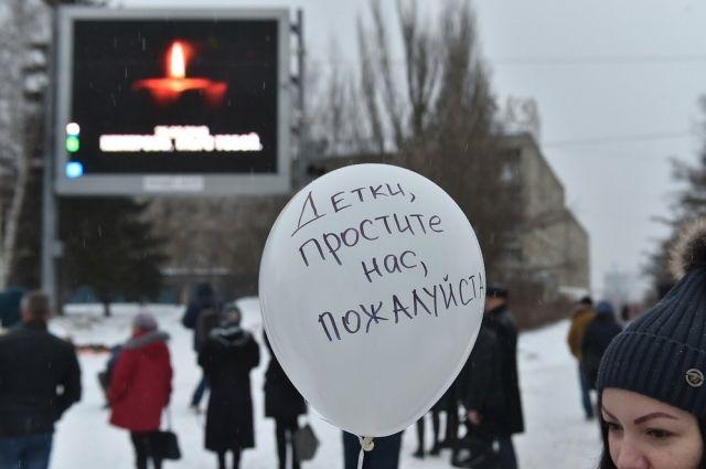 У одной из девушек в руках был белый воздушный шар с надписью: «Детки, простите нас, пожалуйста».