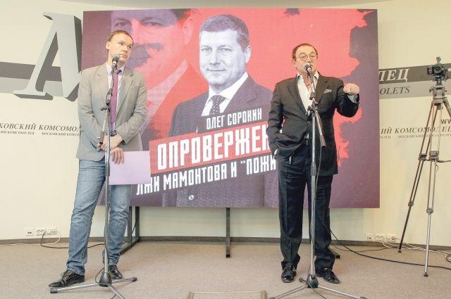 Телеведущий Дмитрий Дибров (на фото справа) - один из многих уважаемых людей, ходатайствующих о смене меры пресечения Олегу Сорокину на домашний арест под личное поручительство.