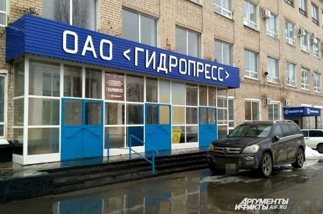 Рабочие завода «Гидропресс» полтора месяца не получают зарплату.