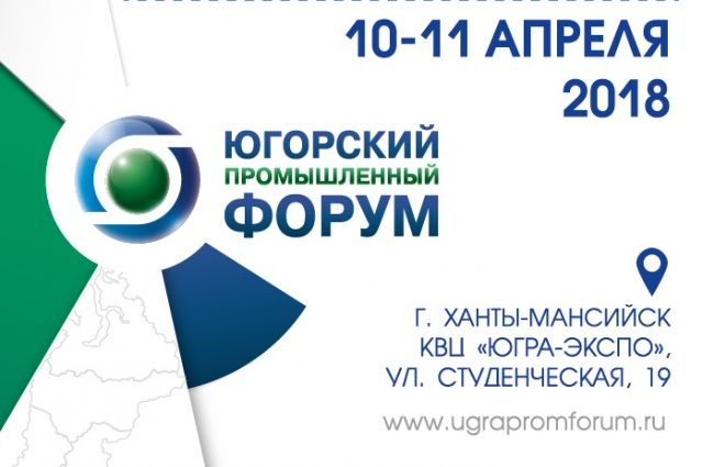Югорский промышленный форум