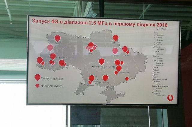 Vodafone планирует запустить 4G в Украине до конца марта