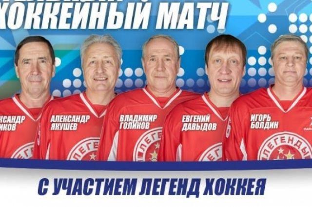 В Красноярск едут звёзды хоккея.