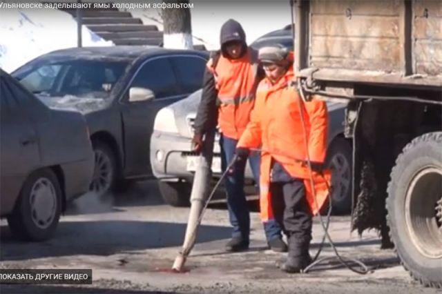 ВУльяновске приступили кустранению ямна трассах холодным асфальтом