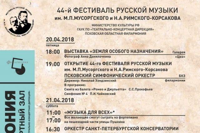 Фестиваль русской музыки откроет редко звучащая вПскове партитура