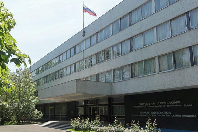 Что будет означать закрытие торгпредставительства РФ в Британии?
