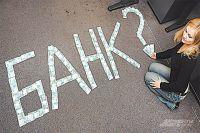 Мужчина подал online-заявку для оформления кредита, через несколько дней ему позвонила женщина и представилась представителем банка.