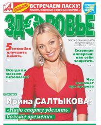 Ирина Салтыкова: «Надо спорту уделять больше времени»