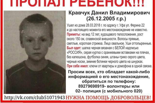 ВУфе практически неделю ищут 12-летнего Данила Кравчука