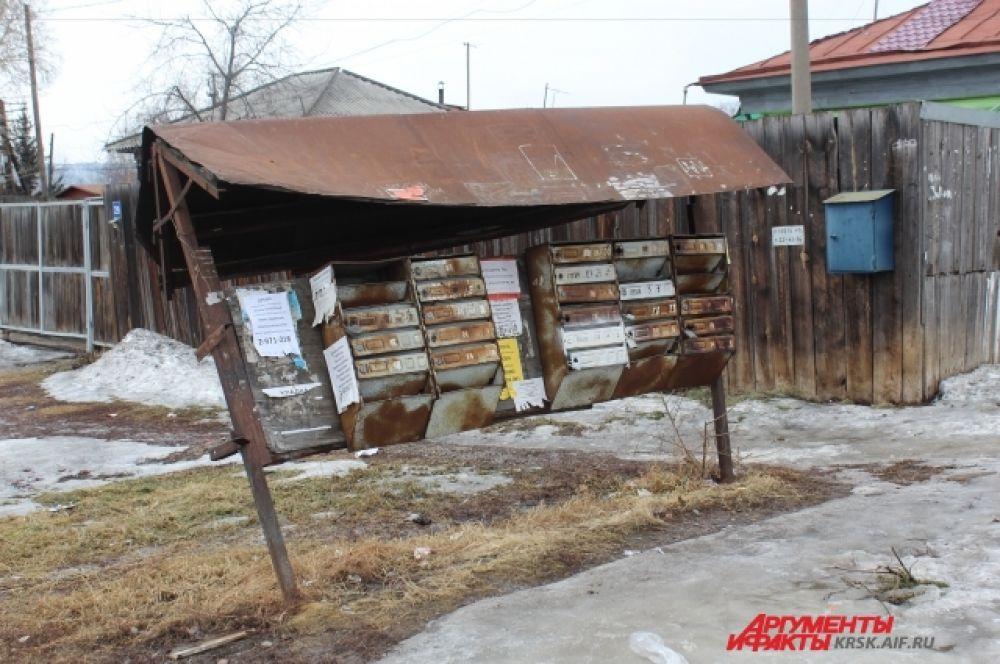 Старые почтовые ящики.