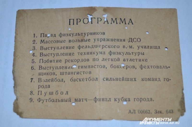 Первый экспонат музея.