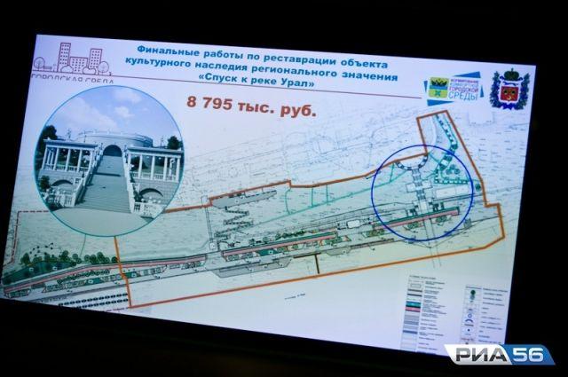 На продолжение реконструкции набережной Урала потратят более 100 млн рублей.