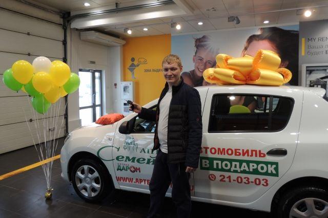 Владислав Савин и его главный приз - Reno Sandero.