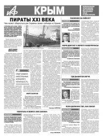 АиФ-Крым №14