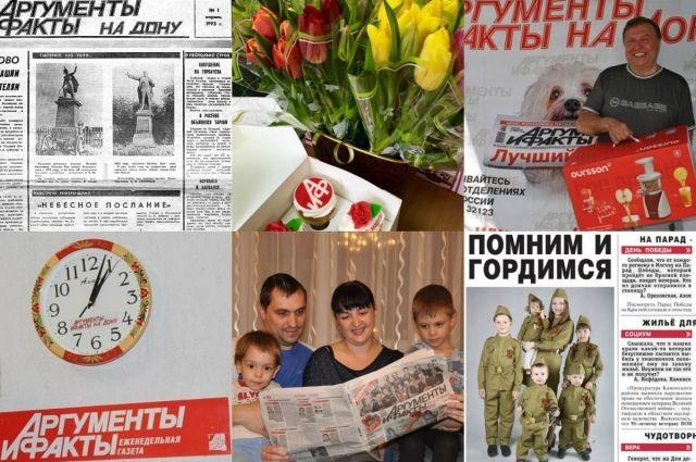 Еженедельник «АиФ на Дону» уже четверть века со своими читателями.