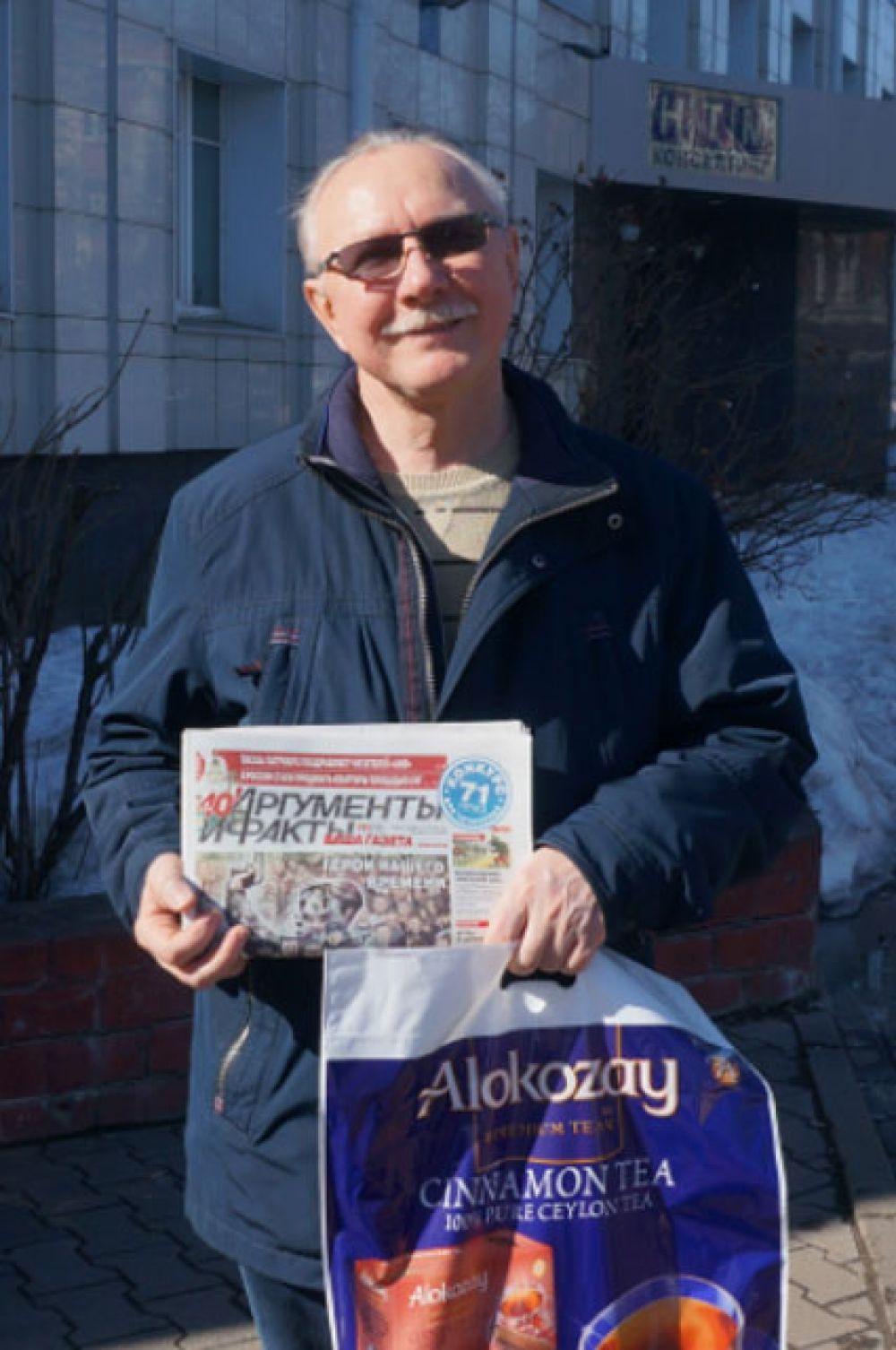 Александр Лянд