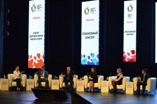 Форум стартовал в Нягани в начале 2018 года.