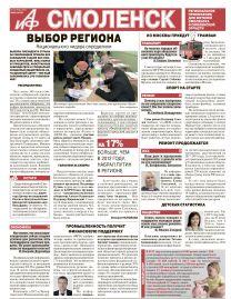 Аргументы и Факты-Смоленск №12