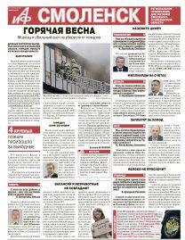 Аргументы и Факты-Смоленск №11
