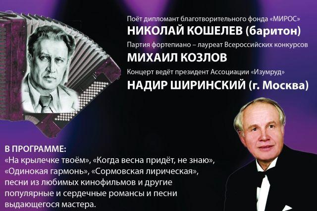 Концерт в честь Бориса Мокроусова пройдет в  ЦК «Рекорд».