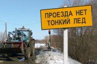 В Омской области закрыли три ледовые дороги через реку Иртыш.