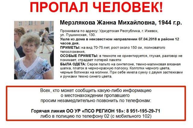 Женщина пропала 7 апреля.