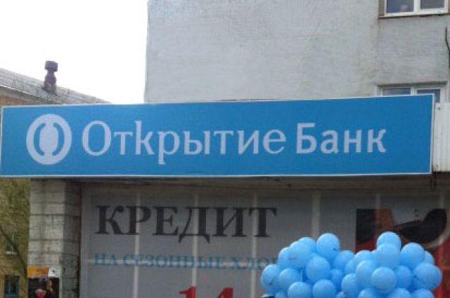Банк «Открытие» готов поддерживать значимые социально-экономические проекты.