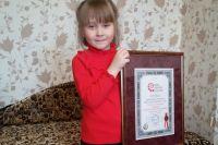 Из Москвы Кате прислали сертификат о том, что рекорд зафиксирован.