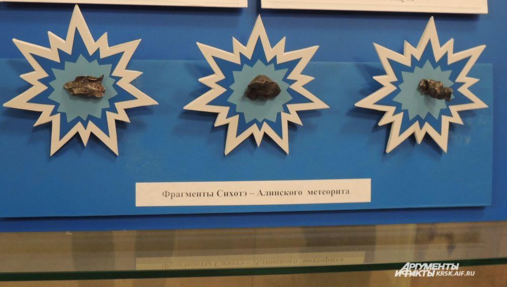 Фрагменты Алинского метеорита.
